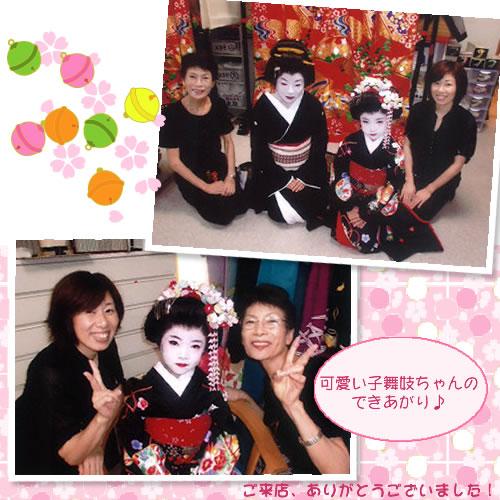 http://blog.yumeyakata.com/maiko/pagedesign/maiko/photo/100828.jpg