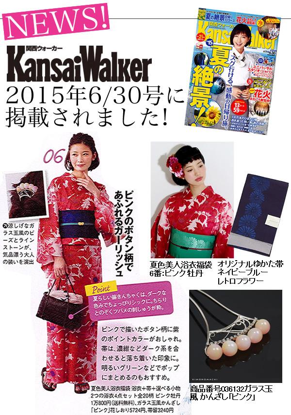 http://blog.yumeyakata.com/mass/001396_magazine.jpg