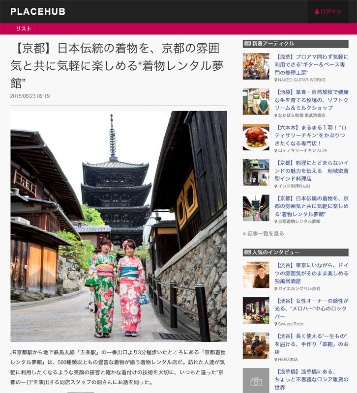 http://blog.yumeyakata.com/mass/PLACEHUB.jpg
