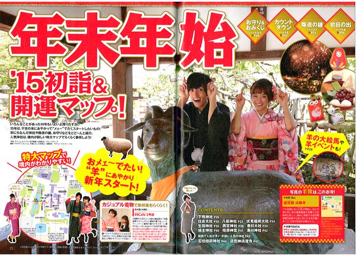 http://blog.yumeyakata.com/mass/doc14900320141225110609_001.jpg