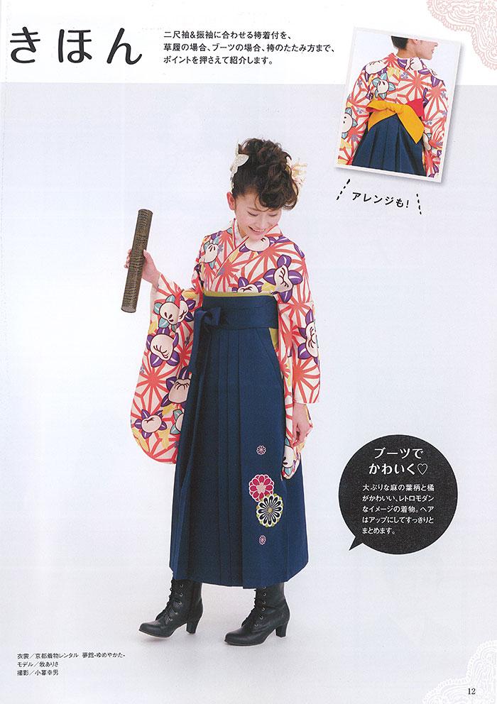 http://blog.yumeyakata.com/mass/hakama_g711.jpg